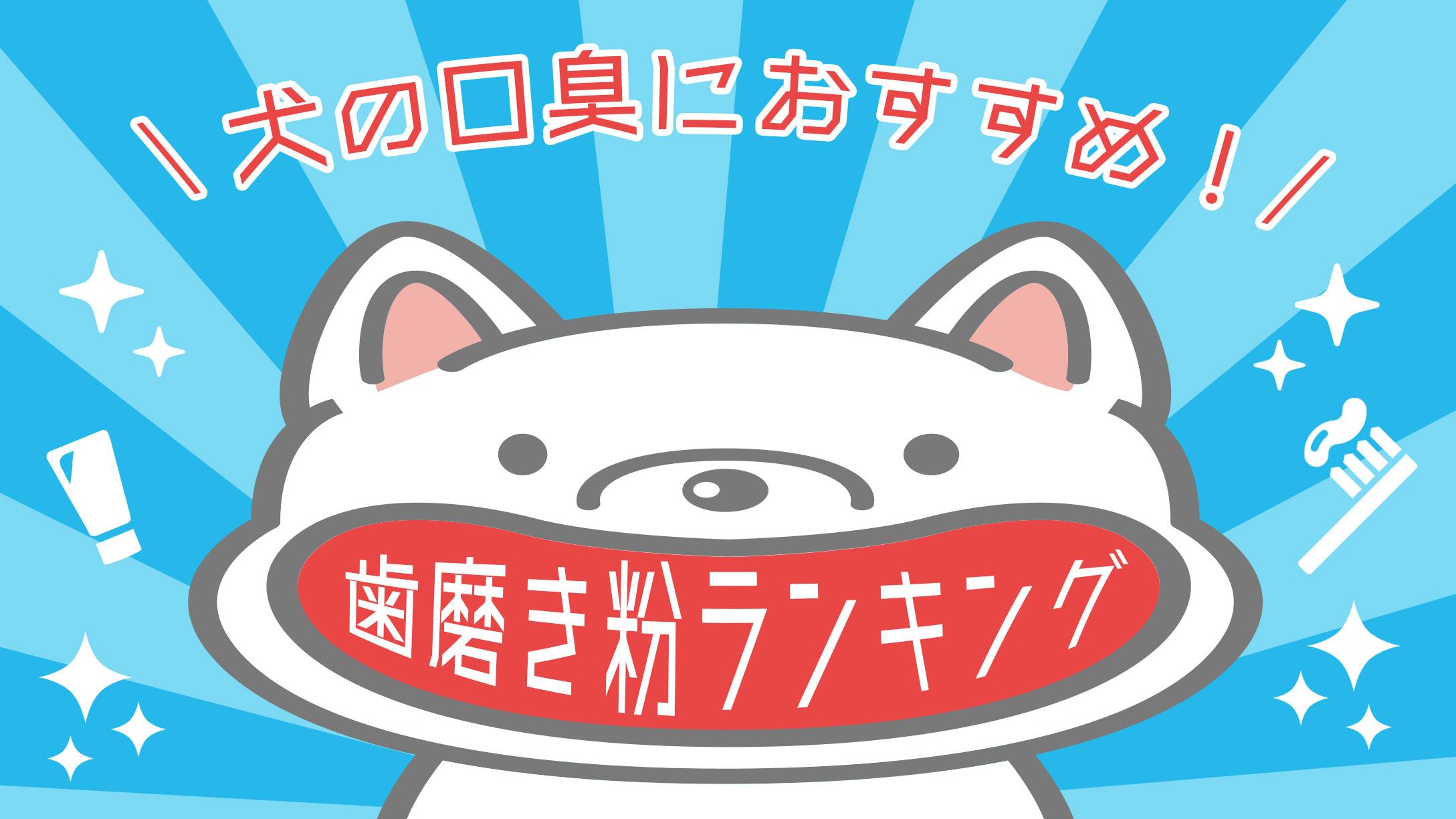 【犬の口臭におすすめ】簡単かける歯磨き粉ランキング!最安価調査