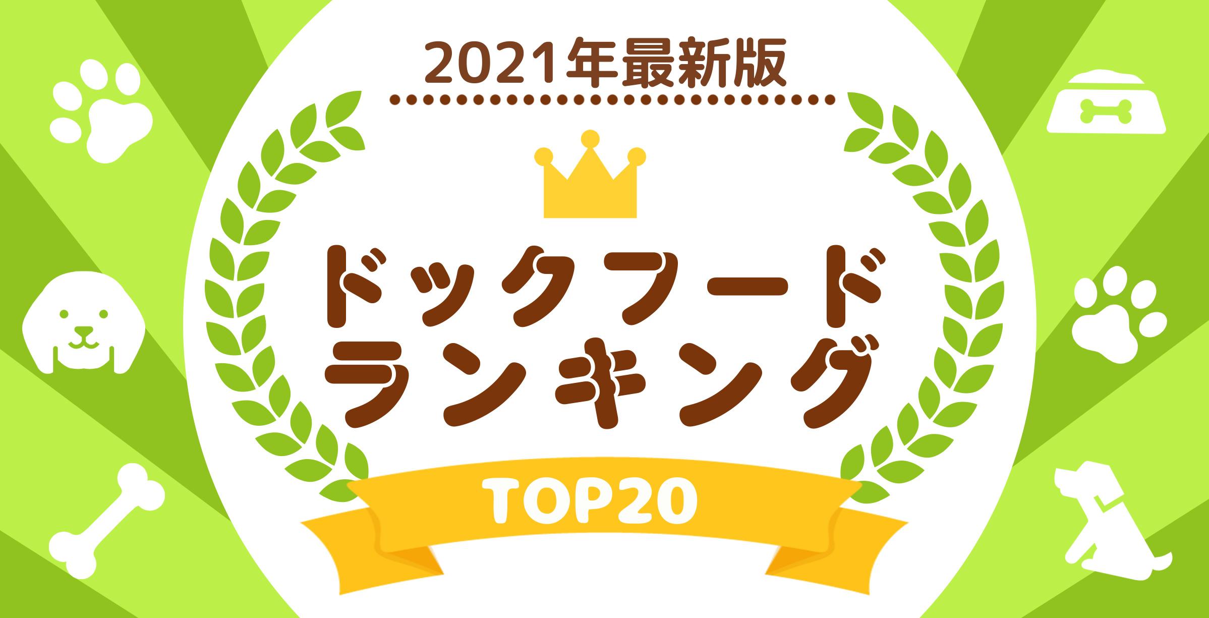 【2021版ドッグフードランキング】人気商品20選を徹底比較!