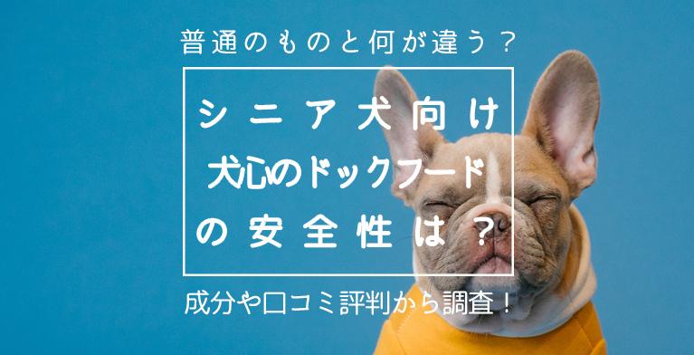 【犬心の口コミは?】シニア犬向けドッグフードの安全性を調べてみた