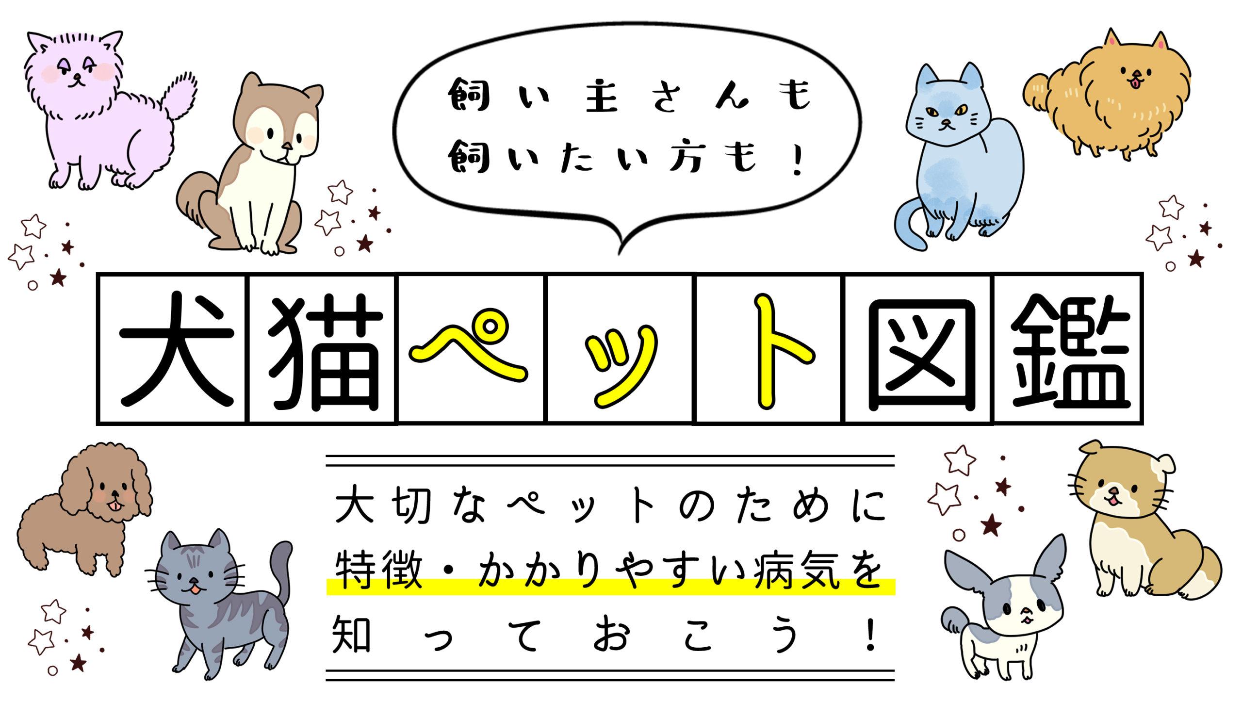 01_zukan-eyecatch(3)