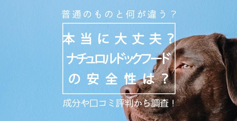 【ナチュロルは安全?】ドッグフードの口コミや成分を調査した結果!