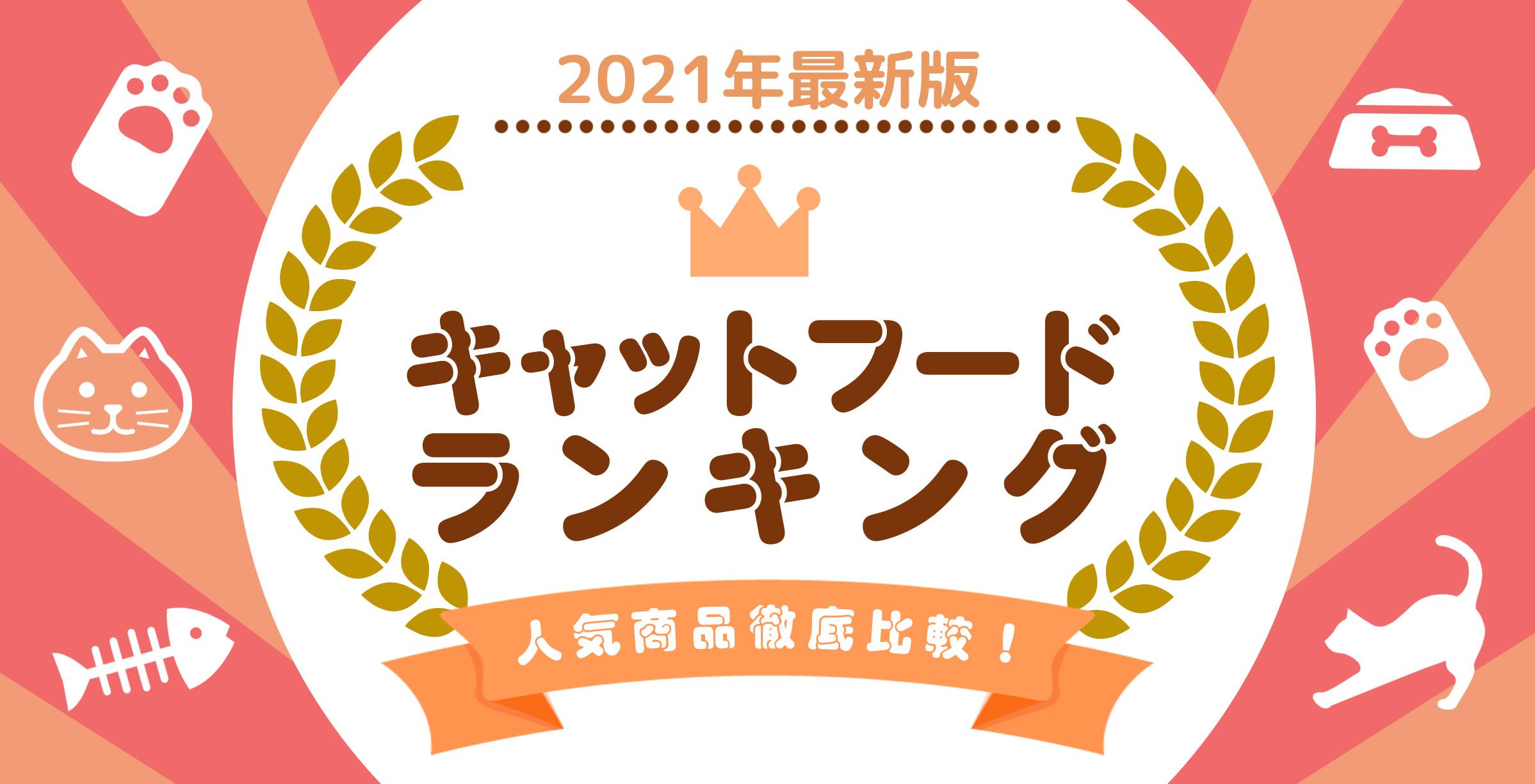 【キャットフードランキング】2021年最新版 人気商品5選を比較!